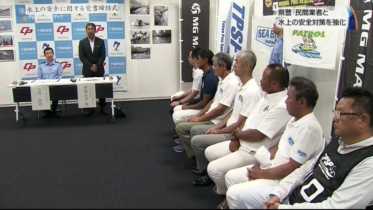 20170713千葉県警民間業者と水上の安全対策を強化 (5)