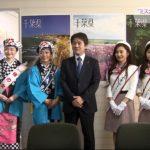 20180111ミス大島椿の女王が祭りをPR (7)