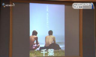 20180517うみぽすワークショップ 学生がキャッチコピー作りに挑戦 (8)