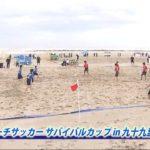 20181027海辺に親しみ ビーチサッカーで交流 (1)