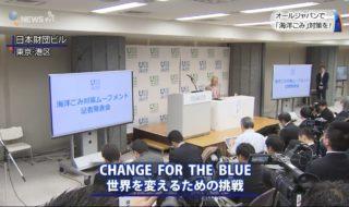 20181127オールジャパンで「海洋ごみ」対策 (2)