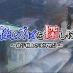 20181212【特集】今が旬!銚子で極上さばを満喫! (4)