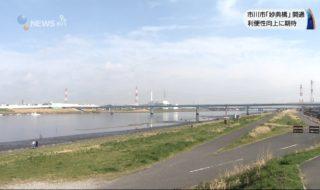 20190326「妙典橋」開通 利便性向上に期待 (6)