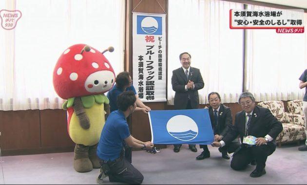 """20190419本須賀海水浴場が""""安心・安全のしるし""""取得 (4)"""