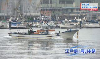 20191222子ども達に 東京湾の魅力体験 (4)