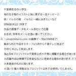 海と日本プロジェクト(泳げ!みんなのお魚プロジェクト)募集要項