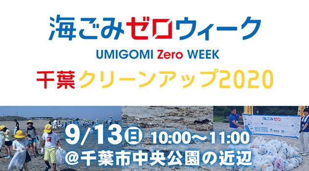 海と日本ごみゼロウィーク(海プロ窓用)700-350