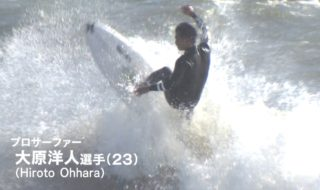 20201029五輪出場かけ サーフィン大原選手 (0)