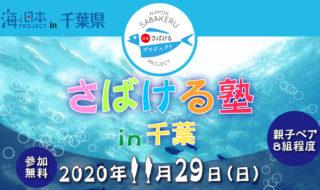 さばける塾in千葉2020-2(アイキャッチ用)
