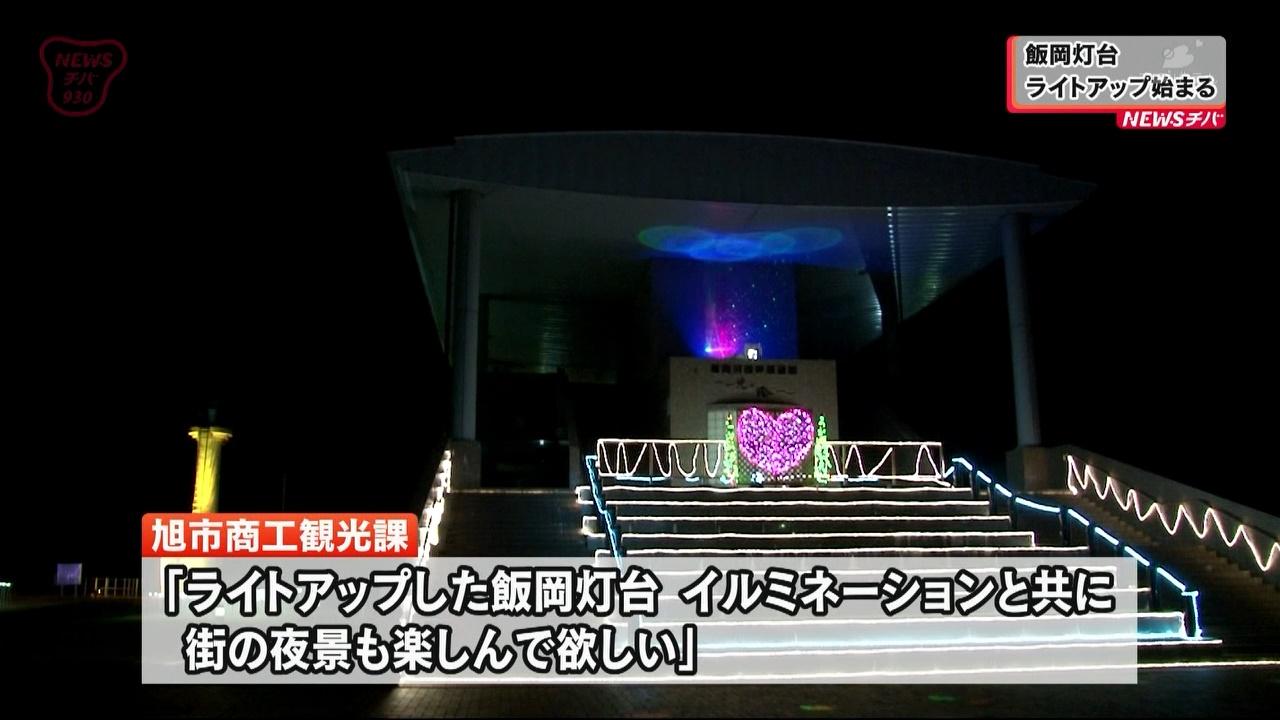 20201215恋する灯台 飯岡灯台ライトアップ (6)