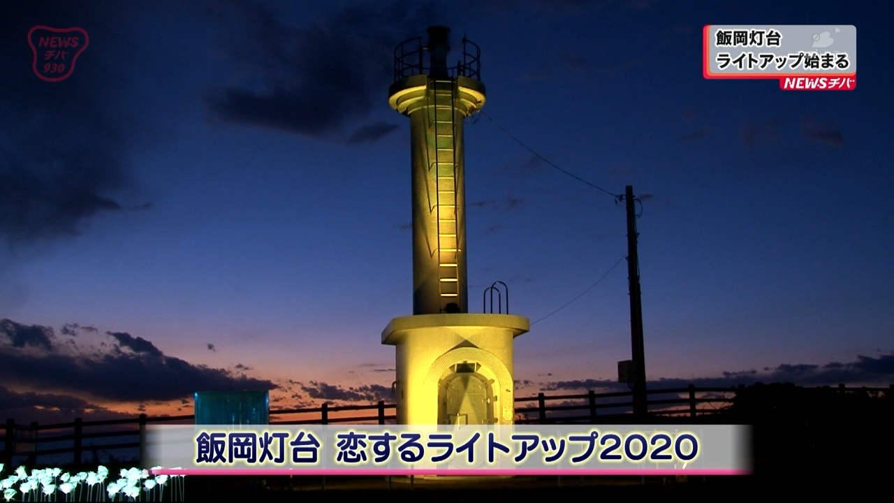 20201215恋する灯台 飯岡灯台ライトアップ (9)