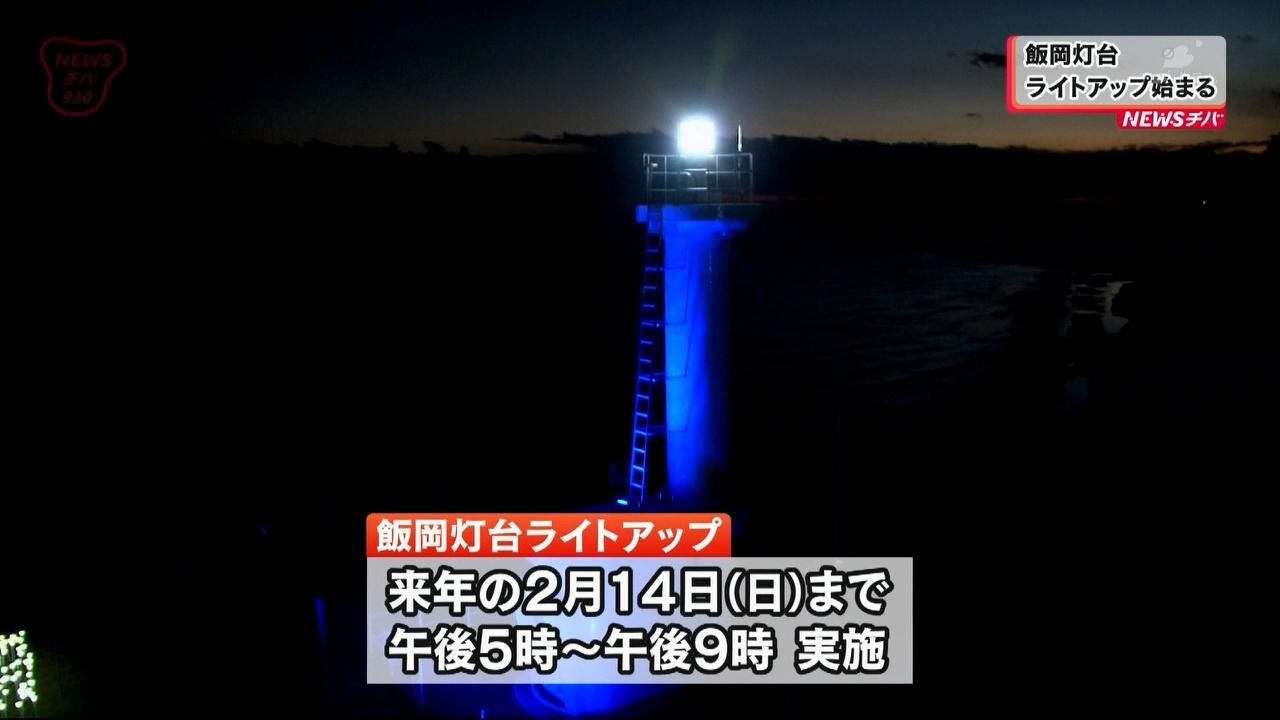 20201215恋する灯台 飯岡灯台ライトアップ (7)