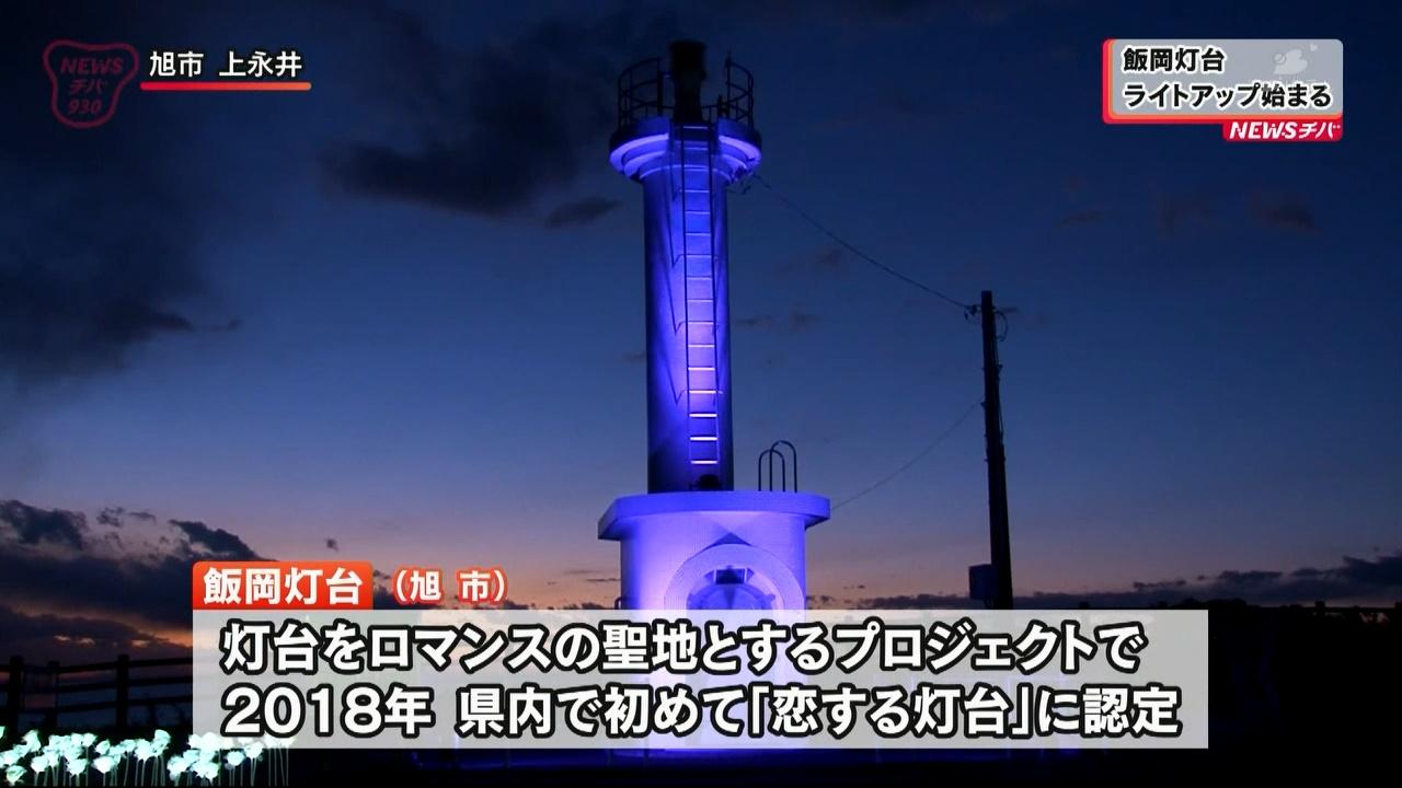 20201215恋する灯台 飯岡灯台ライトアップ (8)