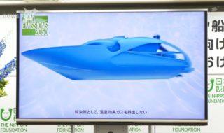 20210519温室効果ガス排出ゼロ実現へ ゼロエミッション船シンポジウム (1)