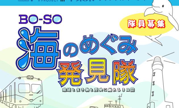 BO-SOのめぐみ発見隊2021-700-HP用